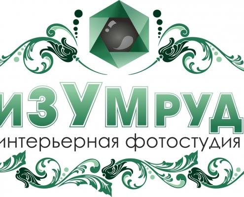 ИЗУМРУД - интерьерная фотостудия, г.Ярославль
