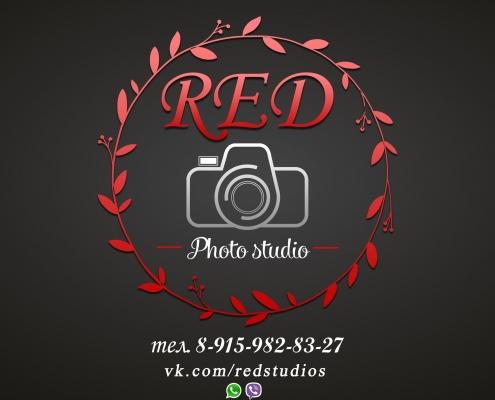 Фотостудия RED